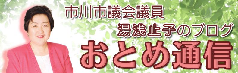 おとめ通信・湯浅止子のブログ