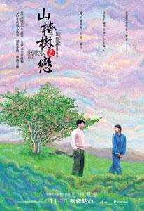 Poster original de Amor bajo el espino blanco