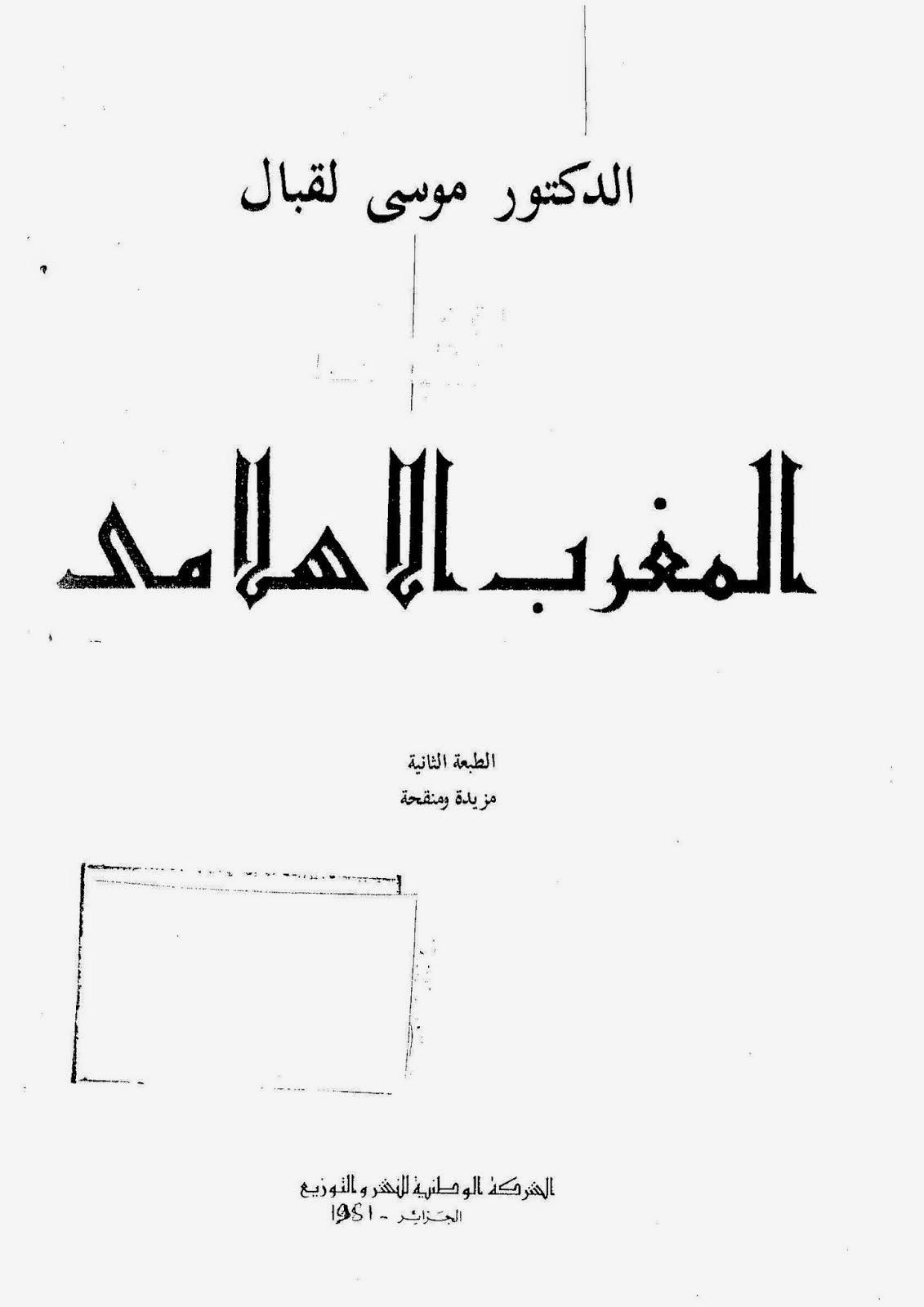 المغرب الإسلامي لـ موسى لقبال