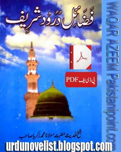 Fazail E Durood Shareef By Maulana Muhammad Zakariyya