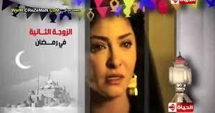 موعد الحلقة الخامسة من  مسلسل الزوجة الثانية رمضان 2013 ، اذاعة الحلقة 5 من مسلسل الزوجة الثانية مواعيد مسلسلات شهر رمضان 2013