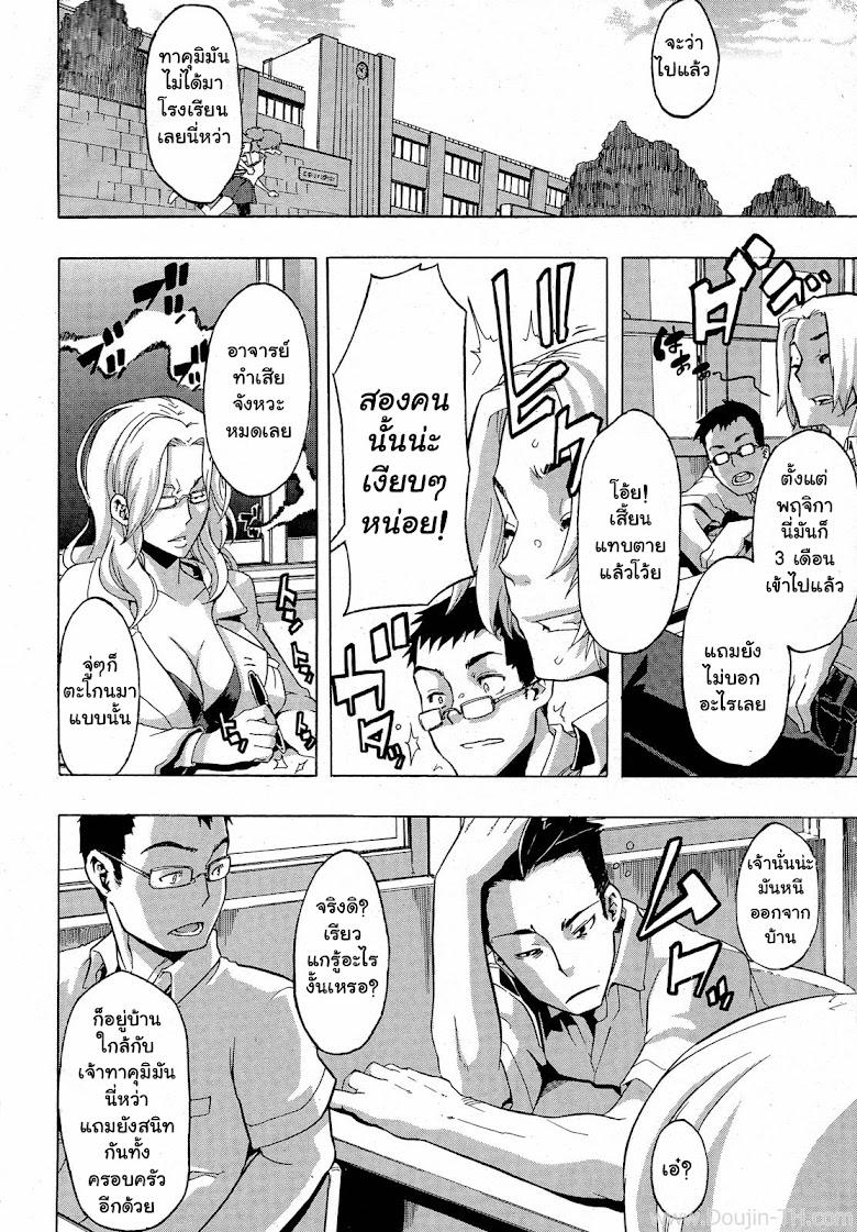 เพื่อนชายกลายเป็นสาว 4 - หน้า 6