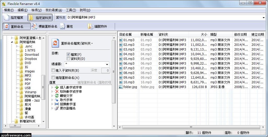 Flexible Renamer 8.4 免安裝中文版 - 檔案或MP3重新命名工具
