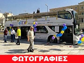 http://2.bp.blogspot.com/-CmdHb0tZdsw/UyQsxP8ivYI/AAAAAAACsA4/-YtMUYYTtG4/s1600/syntagma-osy1+-+1.jpg