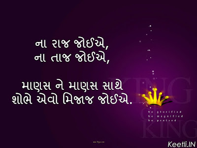 Gujarati Attitude Quotes