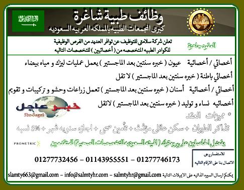 إعلانات وظائف بدولة السعودية بمميزات ورواتب كبيرة منشور 4 / 9 / 2015