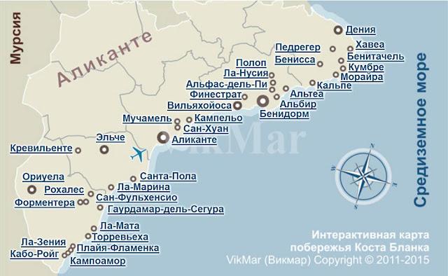 Карта побережья Коста Бланка, Испания, с городами на русском языке
