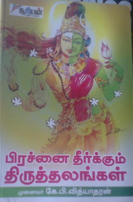 Pirachchinai Theerkkum Thiruthalangal By K.B. Vidhyadharan Buy Online