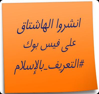 الدعوة إلى الله، الدعاة، التعريف بالإسلام، فيسبوك