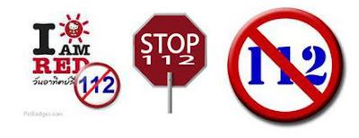เหตุผลที่ควรยกเลิกหรือปรับปรุง กฎหมายมาตรา 112 ในสังคมไทยยุคปัจจุบัน