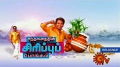 Santhanathin Sirippu Pongal 15th January 2015 SunTv Pongal Special 15-01-2015 Full Program Shows Sun Tv Youtube Dailymotion HD Watch Online Free Download