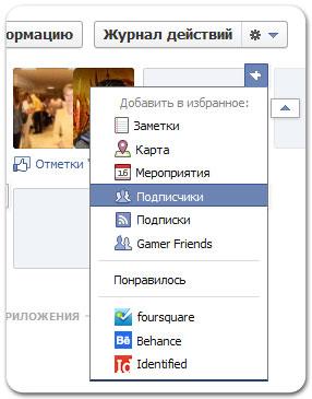 Добавить вкладку на странице пользовательского профиля Facebook