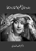 Hindustani Film Ka Aaghaz o Irtaqa By Dr. Alif Ansari