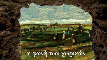 Βαν Γκογκ [Van Gogh] γυναίκες πλέκουνε δίχτυα στους αμμόλοφους