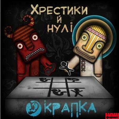 """КРАПКА """"Хрестики й нулі"""""""