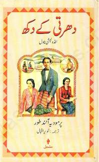 Dharti Kay Dukh By Pramoedya Ananta Toer