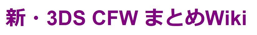 新・3DS CFW まとめWiki