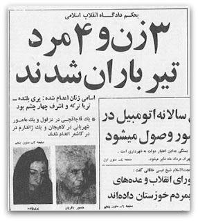 روزنامه کیهان: ۳ زن و ۴ مرد تیر باران شدند