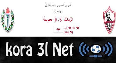 اهداف مباراة الزمالك وسموحة 3-0