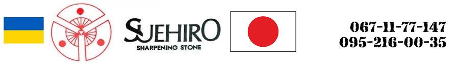 Японские точильные камни Suehiro - лучшая цена, купить в Киеве, Украина