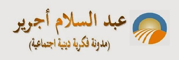 مدونة عبد السلام أجرير الغماري