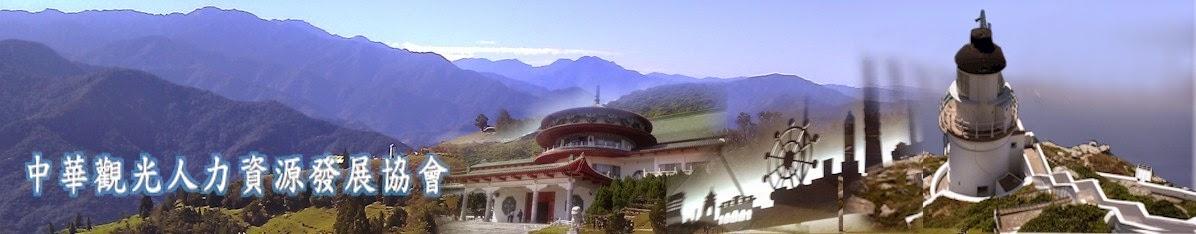 中華觀光人力資源發展協會