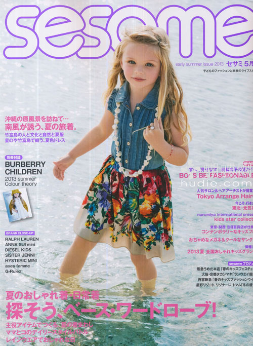 sesame (セサミ) May 2013 magazine scans