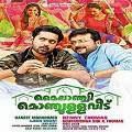 Mylanchi Monchulla Veedu Movie Review
