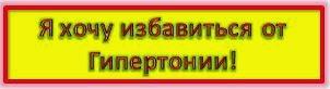 gipertoniya-stoimost-lecheniya