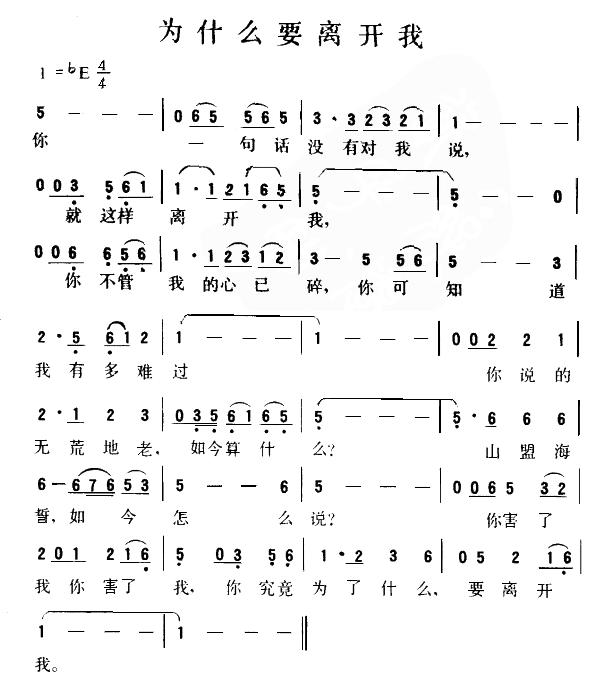 为什么离开我 (wèi shén me lí kāi wǒ) - 简谱 (jiǎn pǔ)