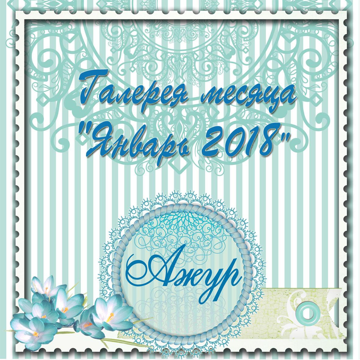 Галерея Январь до 31.01