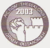 ACTION THESSALONIKI 2003 - ΤΡΑΠΕΖΑ ΠΕΙΡΑΙΩΣ - ΛΑΔΑΔΙΚΑ