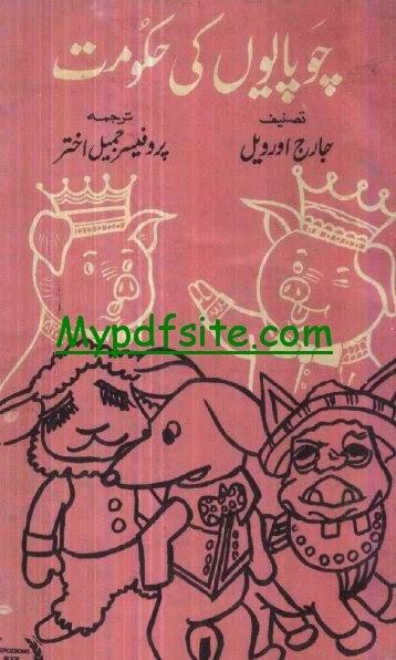 Chopayoon Ki Hukumat By George Orwell and Prof Jamil Akhtar