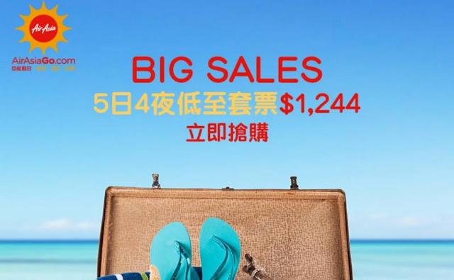 AirAsiaGo【BigSale】曼谷、清邁、布吉、沙巴、吉隆坡、華欣、芭堤雅 5日4夜套票$1244起(連稅),今晚零晨12點開賣。
