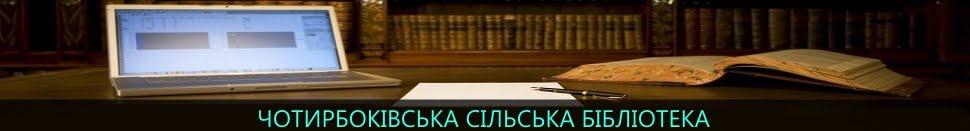 Бібліотека с. Чотирбоки