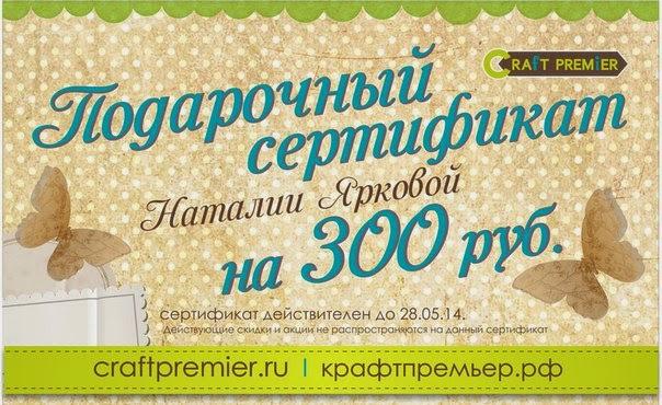 http://craftpremier.ru/