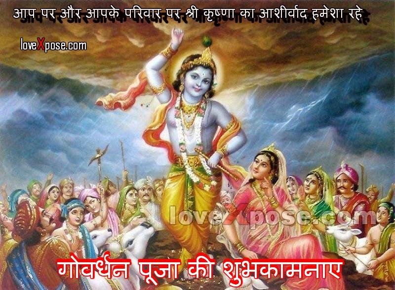 Happy Govardhan Puja Hindi wishes