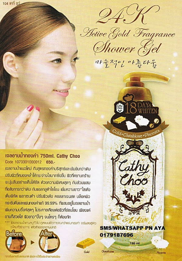 CATHY CHOO SHOWER GEL 24K