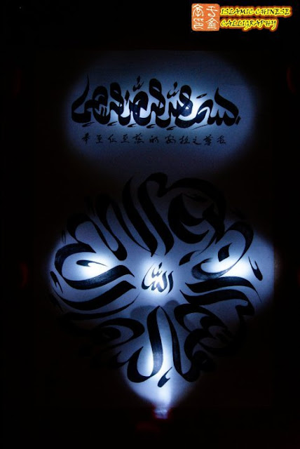 Islamic Chinese Caligrafi photos