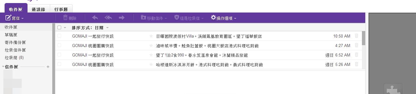 Yahoo 15吋顯示
