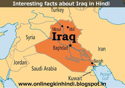 History and Facts about iraq in hindi