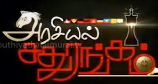 Arasiyal Sathurangam 10-02-2016 – Puthiya Thalaimurai TV Show