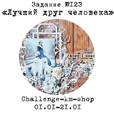 """Задание №123 """"Лучший друг человека"""" до 21/01"""