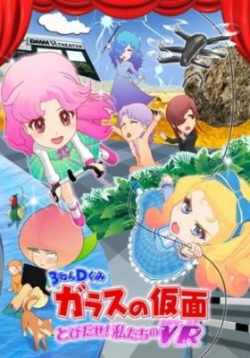 3-Nen D-Gumi Glass no Kamen: Tobidase! Watashitachi no VR