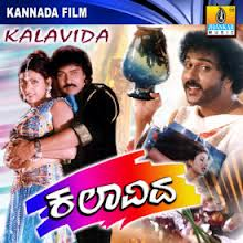 kalavida  Kannada movie mp3 song  download or online play