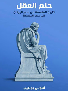 تحميل كتاب حلم العقل تاريخ الفلسفة من عصر اليونان إلى عصر النهضة