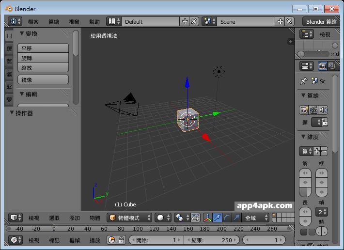免費3D繪圖軟體推薦:Blender Portable 免安裝版下載(中文版)