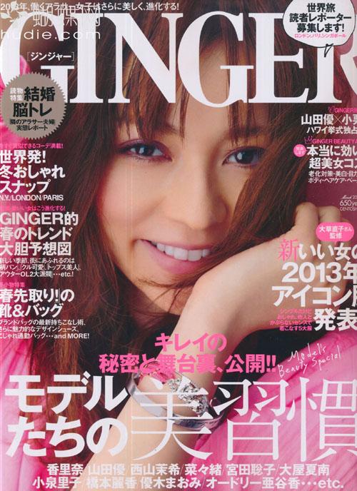 GINGER (ジンジャー) March 2013 Karina 香里奈 jmagazine scans