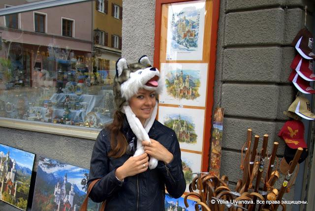Я в Фюссене. Примеряю волка