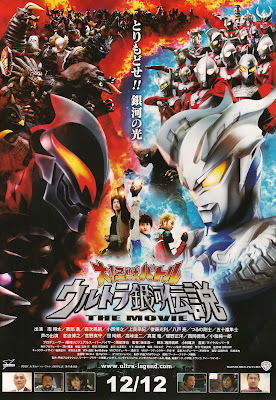 Download Ultraman the Movie (2009) BluRay 720p 550MB Ganool